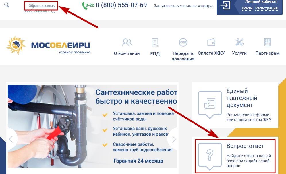 Источники получения информации на сайте МосОблЕИРЦ РФ