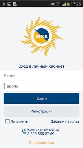 Окно входа в ЛКК через мобильное приложение