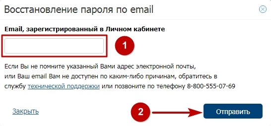 Окно восстановления пароля