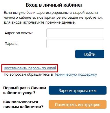 Ссылка восстановления пароля в ЛКК