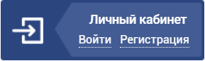 Кнопка входа в личный кабинет МосОблЕИРЦ