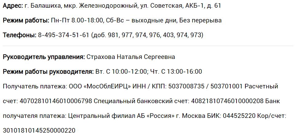 Управление МосОблЕИРЦ «Балашиха»: адрес, телефон, график работы, счет для оплаты