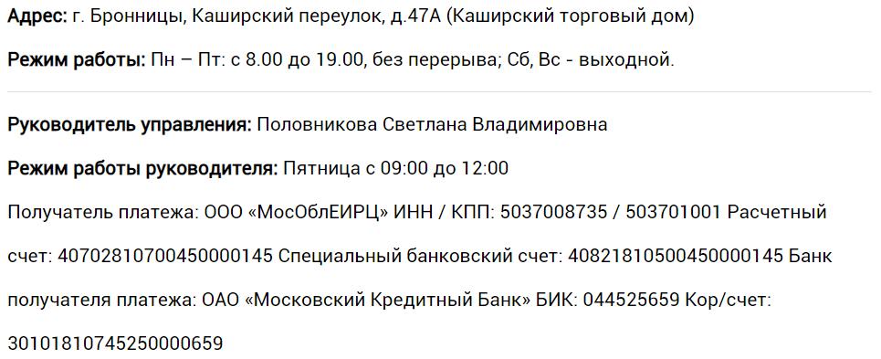 Управление МосОблЕИРЦ «Бронницы»: адрес, телефон, график работы, счет для оплаты