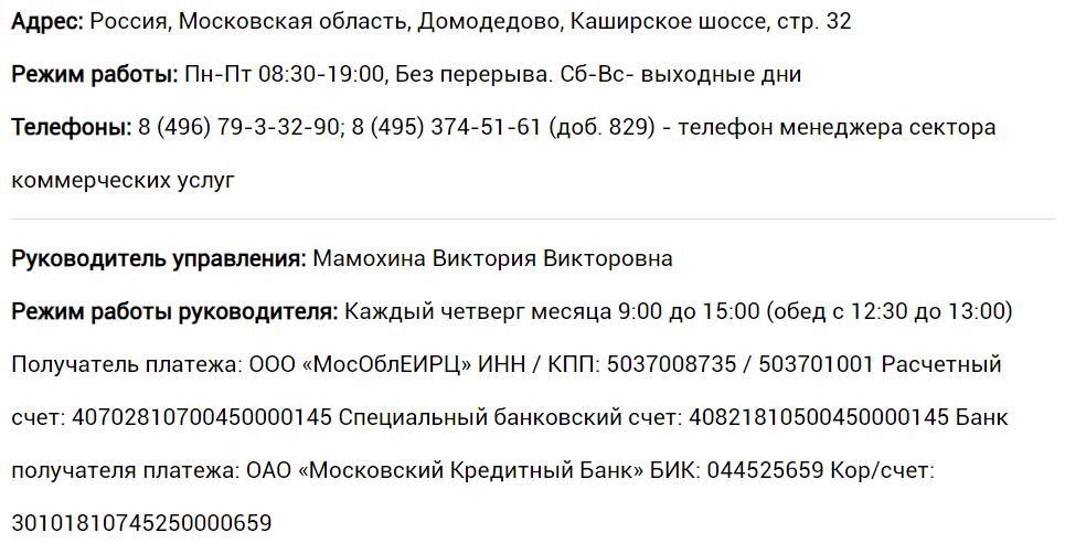 Управление МосОблЕИРЦ «Домодедово»: адрес, телефон, график работы, счет для оплаты