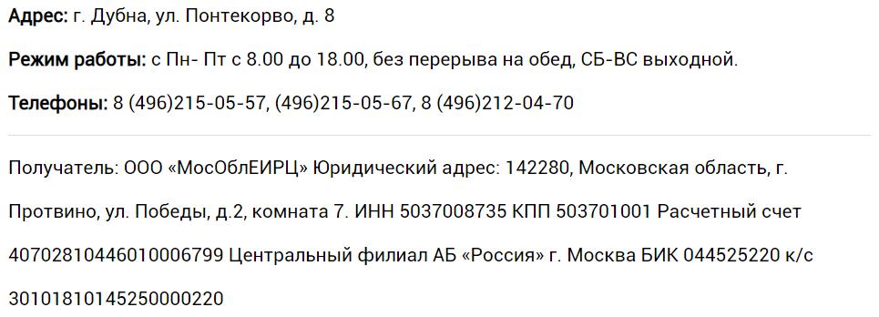 Управление МосОблЕИРЦ «Дубна»: адрес, телефон, график работы, счет для оплаты