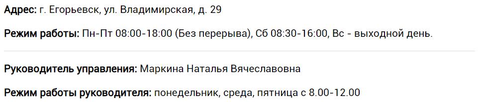 Управление МосОблЕИРЦ «Егорьевск»: адрес, телефон, график работы, счет для оплаты