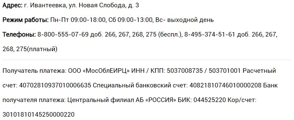 Управление МосОблЕИРЦ «Ивантеевка»: адрес, телефон, график работы, счет для оплаты