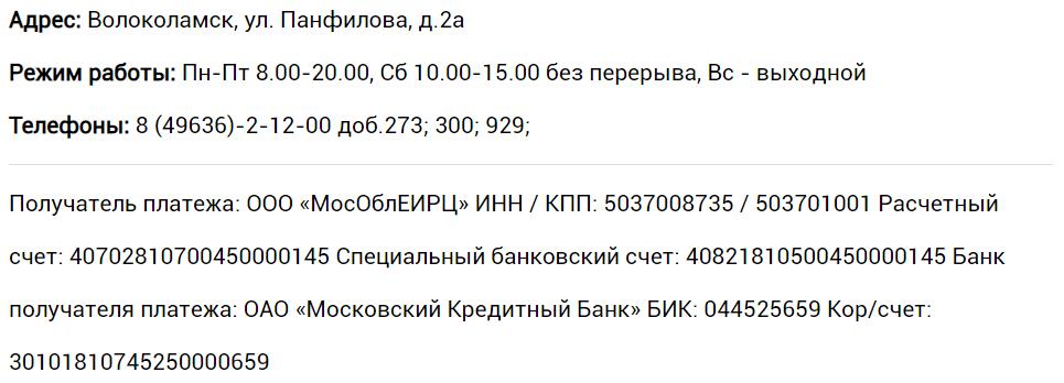 Управление МосОблЕИРЦ «Волоколамск»: адрес, телефон, график работы, счет для оплаты