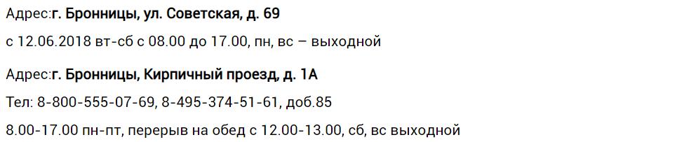 Адреса, телефоны дополнительных офисов ЕИРЦ «Бронницы»