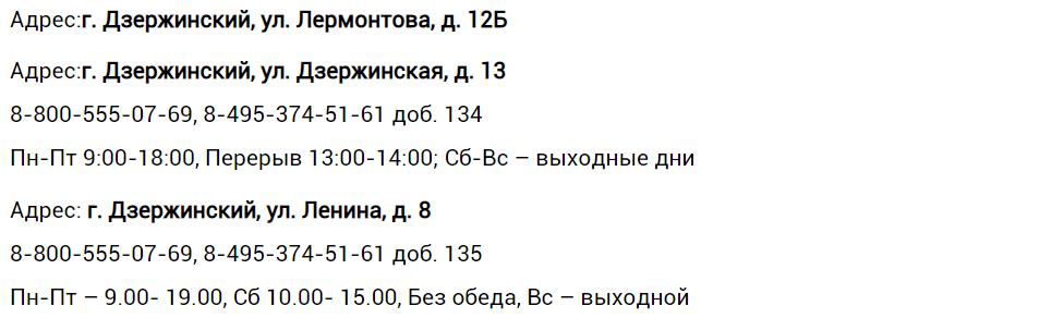 Адреса, телефоны дополнительных офисов и касс ЕИРЦ «Дзержинский»