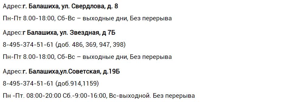 Адреса, телефоны дополнительных офисов ЕИРЦ «Балашиха»