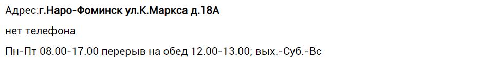 Адрес кассы ЕИРЦ «Наро-Фоминск»