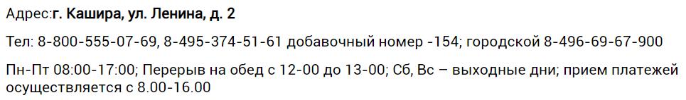 Адрес кассы ЕИРЦ «Кашира»