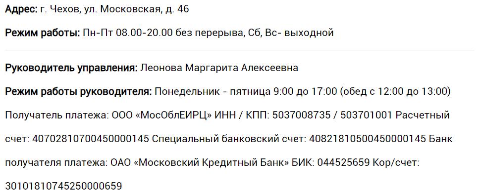 Управление МосОблЕИРЦ «Чехов»: адрес, телефон, график работы, счет для оплаты