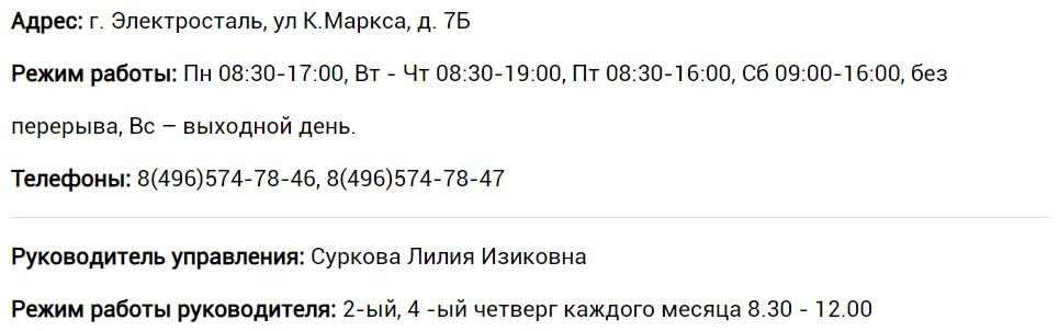 Управление МосОблЕИРЦ «Электросталь»: адрес, телефон, график работы, счет для оплаты