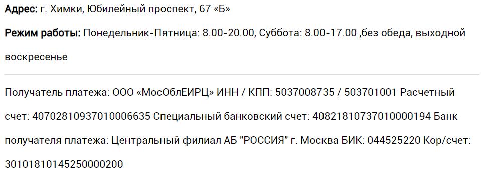 Управление МосОблЕИРЦ «Химки»: адрес, телефон, график работы, счет для оплаты