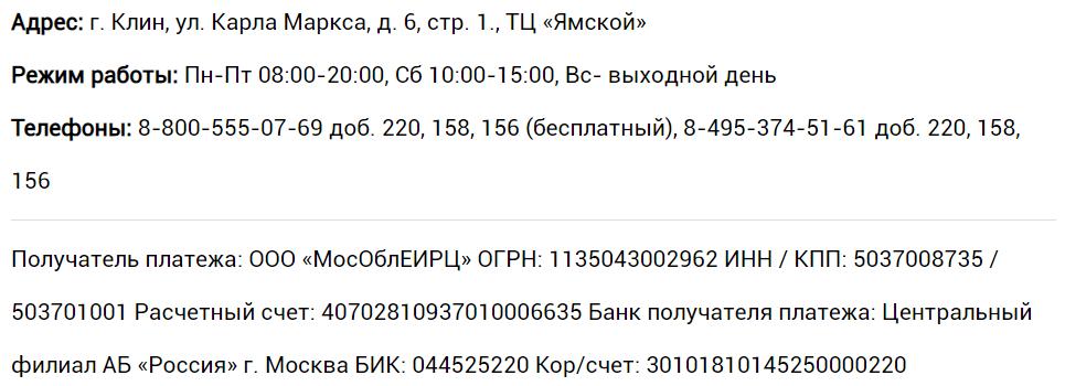 Управление МосОблЕИРЦ «Клин»: адрес, телефон, график работы, счет для оплаты