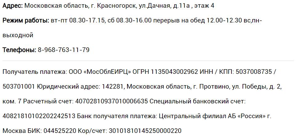 Управление МосОблЕИРЦ «Красногорск»: адрес, телефон, график работы, счет для оплаты