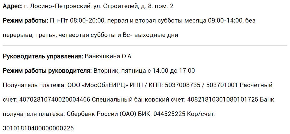 Управление МосОблЕИРЦ «Лосино-Петровский»: адрес, телефон, график работы, счет для оплаты