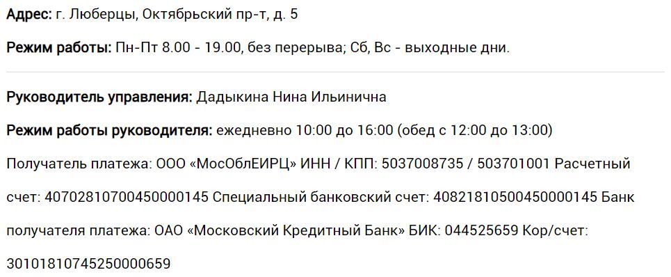 Управление МосОблЕИРЦ «Люберцы»: адрес, телефон, график работы, счет для оплаты