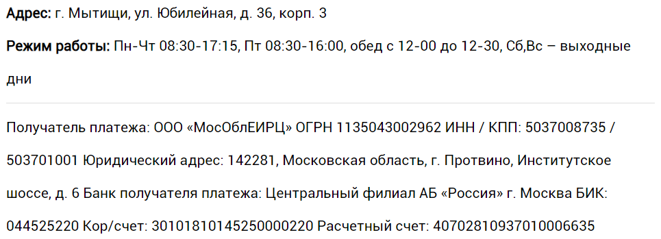 Управление МосОблЕИРЦ «Мытищи»: адрес, телефон, график работы, счет для оплаты