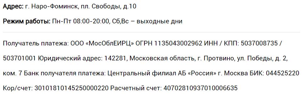 Управление МосОблЕИРЦ «Наро-Фоминск»: адрес, телефон, график работы, счет для оплаты