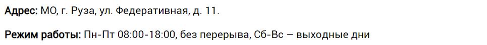 Управление МосОблЕИРЦ «Руза»: адрес, телефон, график работы, счет для оплаты