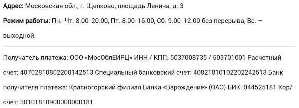 Управление МосОблЕИРЦ «Щелково»: адрес, телефон, график работы, счет для оплаты
