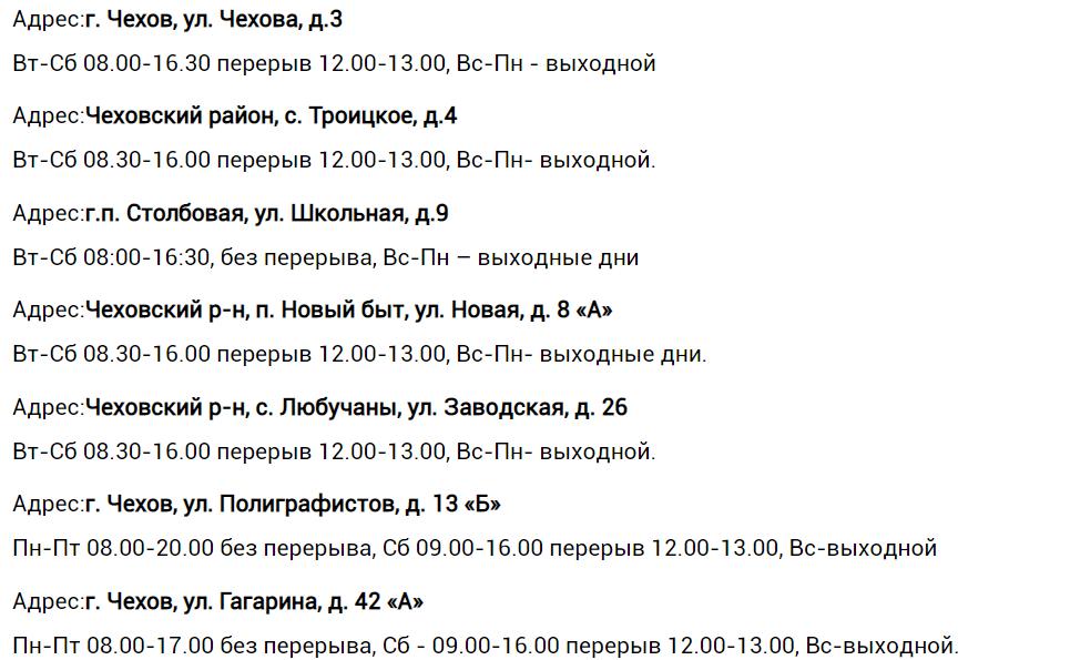 Адреса касс ТУ ЕИРЦ в Чехове