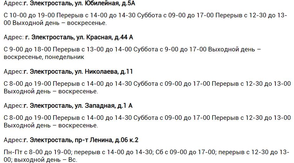 Кассы МосОблЕИРЦ «Электросталь»