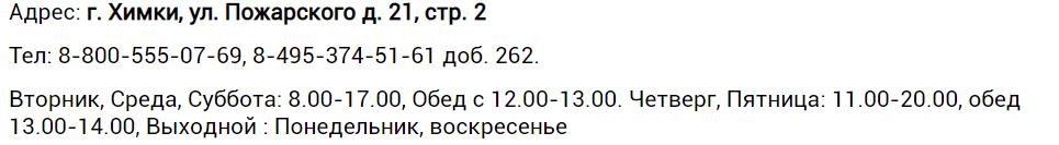 Адреса кассы ТУ МосОблЕИРЦ в Химках