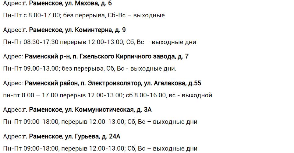 Адреса касс МосОблЕИРЦ в Раменском