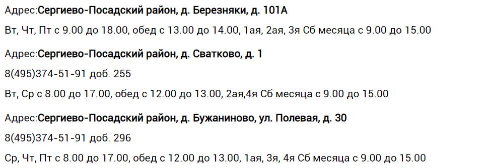 Адреса касс ТУ МосОблЕИРЦ «Сергиев Посад»