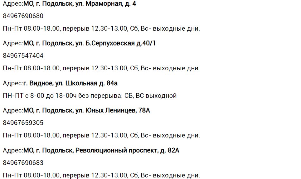 Адреса офисов МосОблЕИРЦ в Подольске