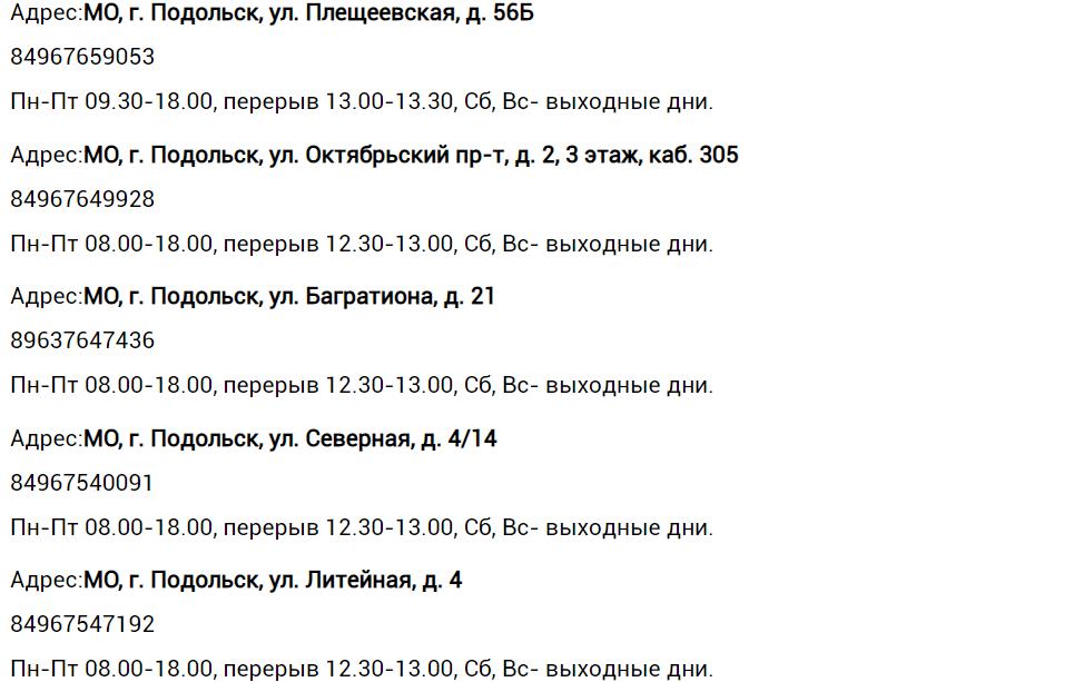 Адреса офисов ЕИРЦ «Подольск»