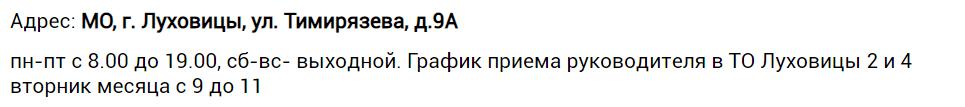 Адреса, телефоны дополнительных офисов ЕИРЦ «Коломна»