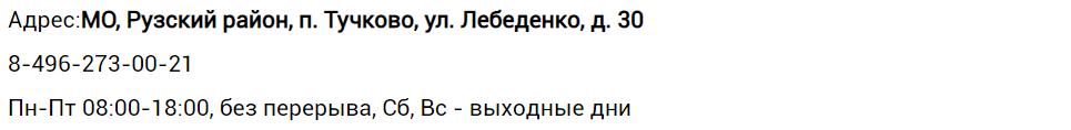 Адреса, телефоны дополнительных офисов ЕИРЦ «Руза»